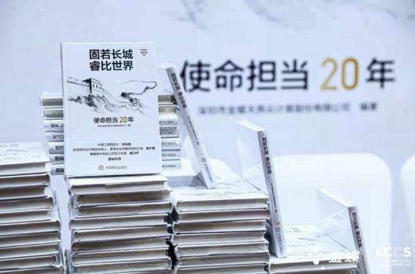 《固若长城 睿比世界》新书亮相2021金蝶云苍穹峰会