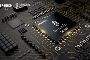 思必驰再燃芯声,深聪智能推出二代AI芯片