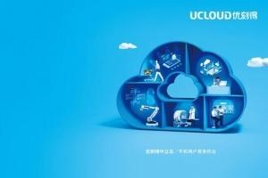 UCloud优刻得面向传统领域研发细分方案 持续释放数据与科技力量