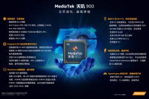 5G+5G双全网通,联发科天玑900的5G性能又刷新了市场标准