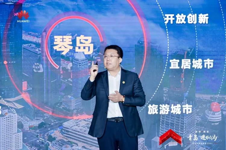 华为鲁勇:以产为基,激发链式反应,实现青岛数字经济高质量发展