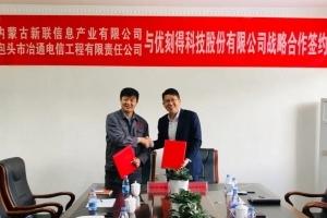 UCloud优刻得与包钢西创新联公司(电信公司)签署战略合作,助推数字新基建