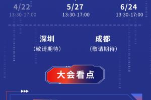 共赢数字新生态,UCloud优刻得渠道伙伴招募大会上海站启动
