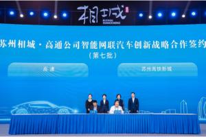 高通公司与苏州相城签署战略合作协议,携手深化智能网联合作