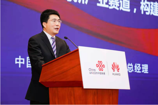 中国联通和华为召开5G-Advanced技术 联合创新发布会,共推5G产业演进
