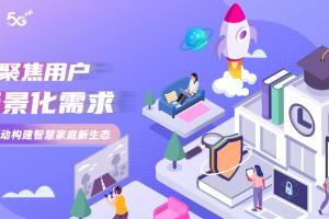 聚焦用户场景化需求,中国移动构建智慧家庭新生态