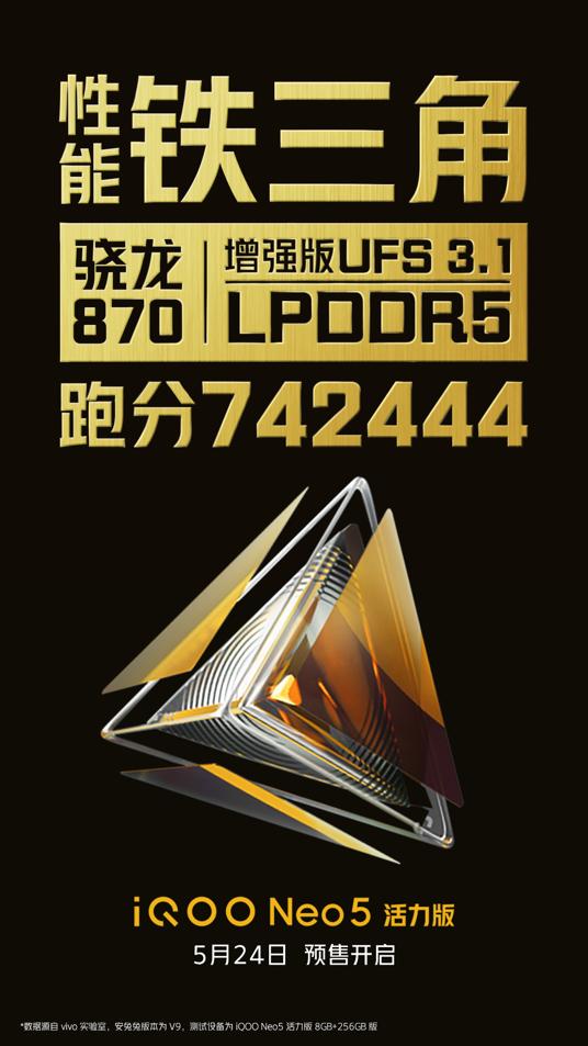旗舰机核心性能全有,iQOO Neo5 活力版5月24日开始预售