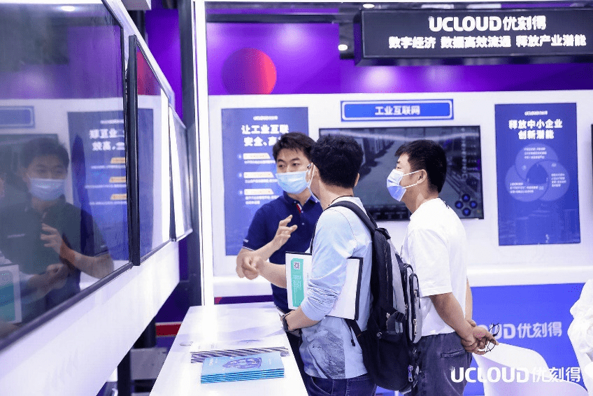 UCloud优刻得亮相2021数博会,前沿云科技赋能数字经济