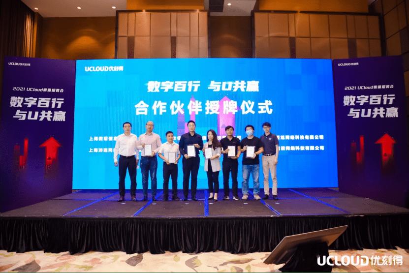 UCloud优刻得加速合作伙伴生态打造 2021渠道招募会上海站举行