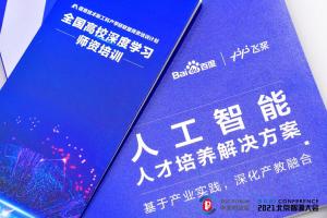 百度举办北京智源大会AI人才培养论坛 聚焦产教融合复合型AI人才培养