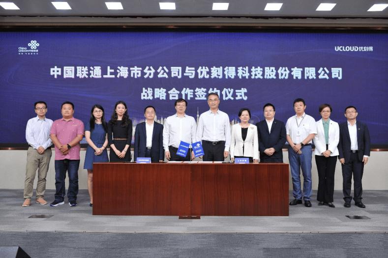 UCloud优刻得与中国联通签署战略合作协议