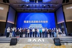 """全球最大的超大规模智能模型""""悟道2.0""""发布,助力打造我国人工智能战略基础设施"""