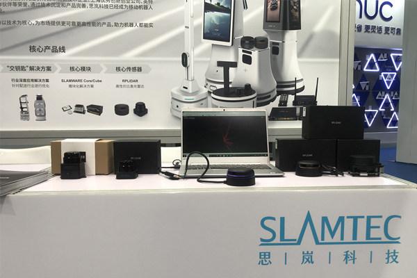思岚科技亮相消费者科技及创新展 展示智能移动机器人解决方案