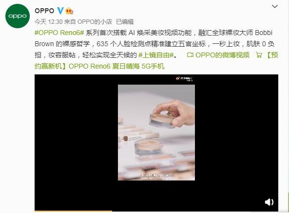 OPPO Reno6正式开售,销量再创历史新高