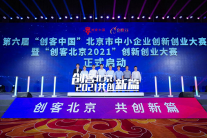 """""""创客北京2021""""百度飞桨AI产业创新应用专项赛正式启动"""