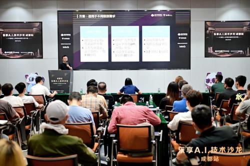 科大讯飞乐享A.I.技术沙龙成都站成功举办,探秘AI虚拟人多模态交互落地