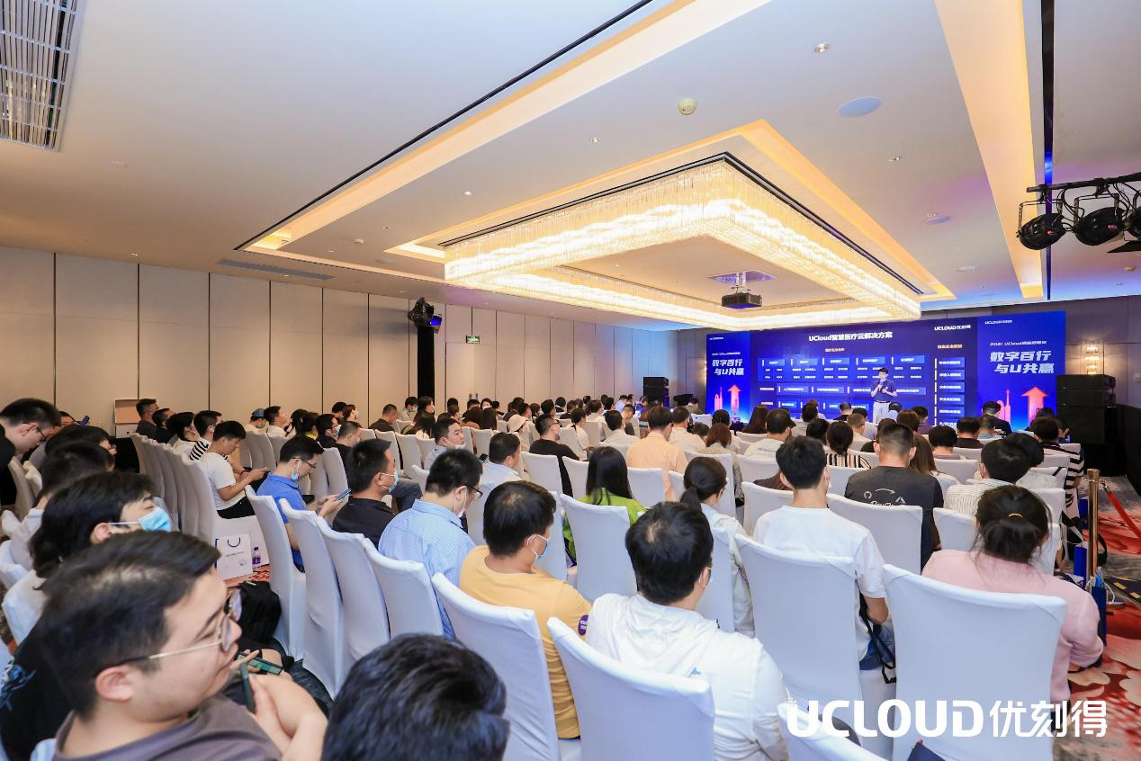 共享高成长红利 UCloud优刻得2021渠道招募会北京站隆重举行