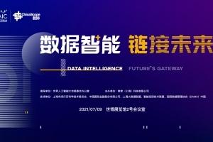 """2021世界人工智能大会 """"数据智能,链接未来"""""""