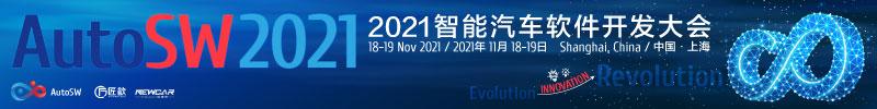 2021智能汽车软件开发大会