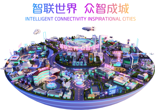 2021世界人工智能大会亮点前瞻,揭秘华为云