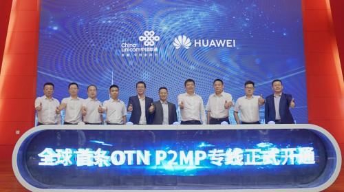 """广东联通联合华为开通全球首条OTN P2MP专线,打造""""全光智能楼宇"""""""
