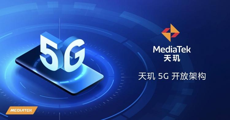 联发科发布天玑5G开放架构,力图为手机用户带来极致使用体验
