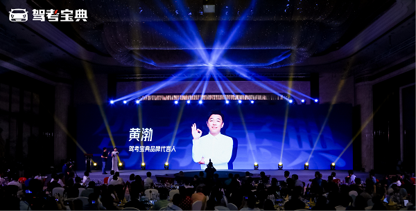 """2021驾考宝典""""智能硬件·智慧驾校""""新品发布会盛大召开"""
