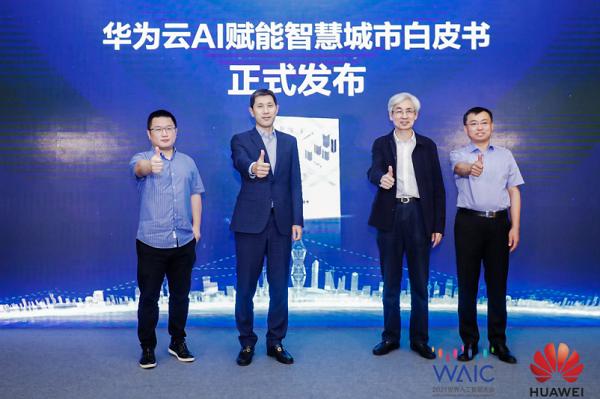 """2021世界人工智能大会召开 华为云倡导""""以技术智变,创城市质变"""""""