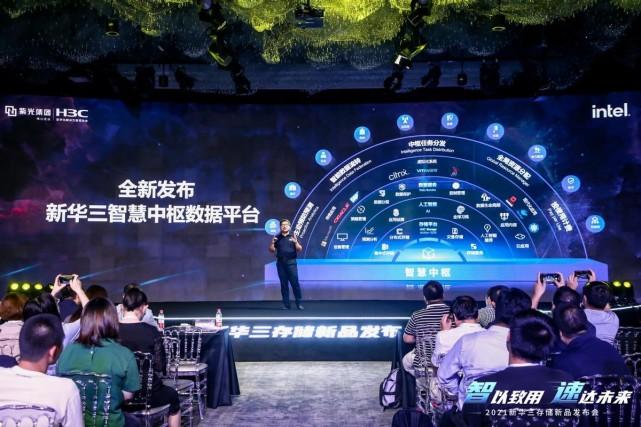 """聚焦""""智、速、云"""",新华三重磅发布全NVMe智能闪存及智慧中枢数据平台"""