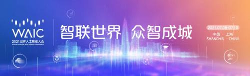 讯飞听见亮相2021世界人工智能大会,实时转写翻译服务亮点颇多