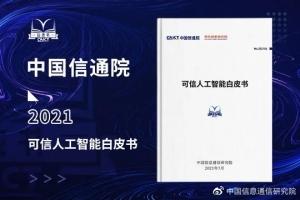 中国信通院联合京东探索研究院发布《可信人工智能白皮书》