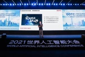 GOTC全球开源技术峰会落地上海,百度带来开源开放技术成果