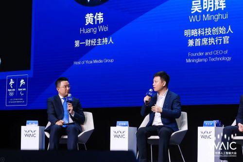明略科技CEO吴明辉出席2021 WAIC全体会议:人工智能将从感知智能步入认知智能时代
