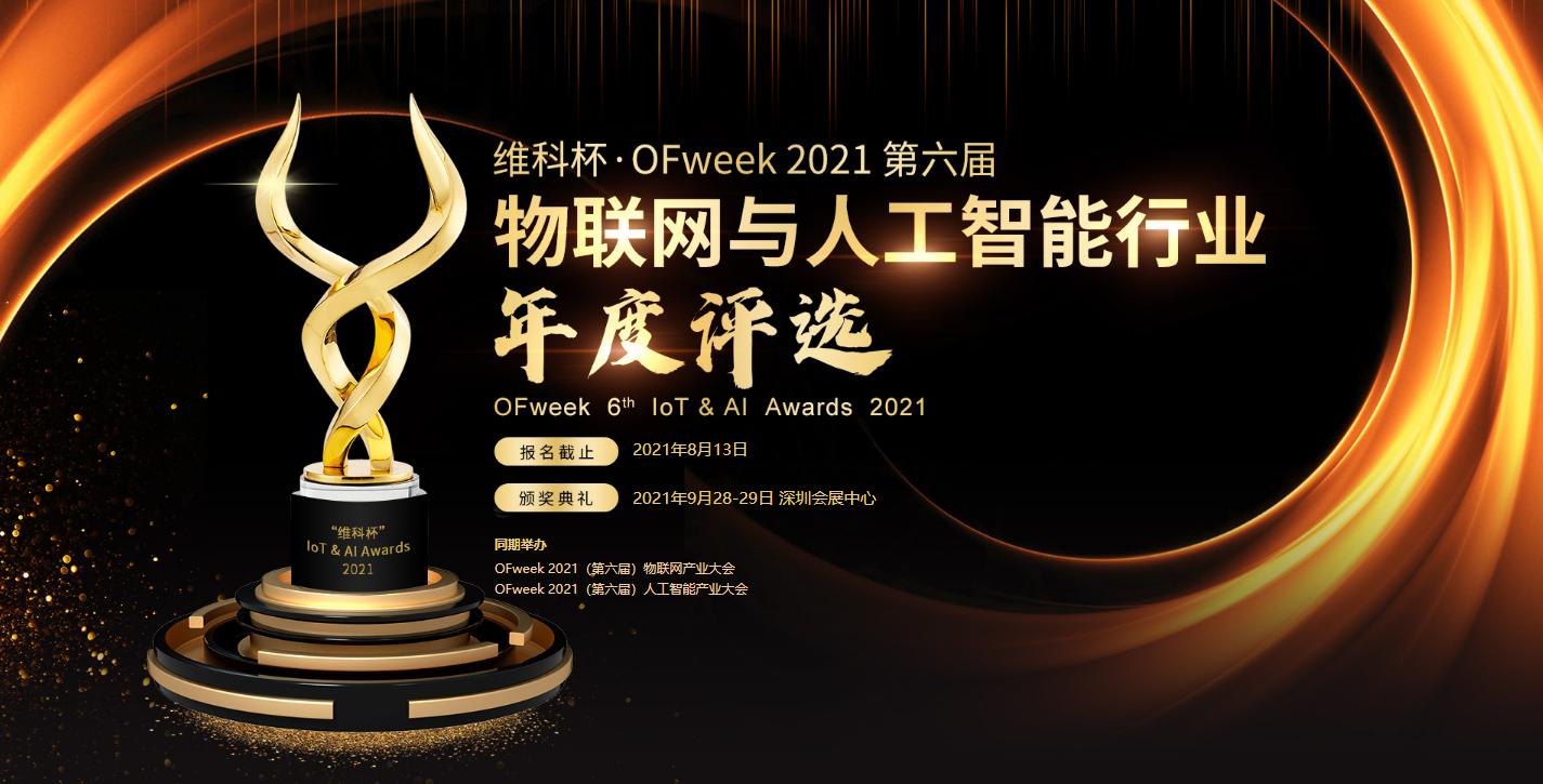维科杯·OFweek 2021(第六届)物联网与人工智能行业年度评选正式启动!