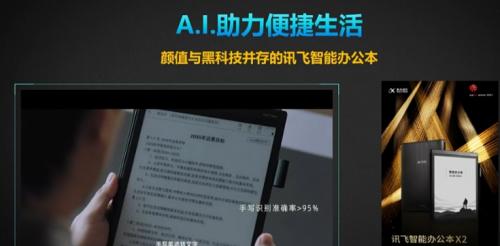 科大讯飞吴晓如在2021WAIC上表示:未来人们选择产品将看重智能化和个性化