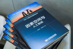 中国人工智能自主创新研究丛书在2021世界人工智能大会期间首发