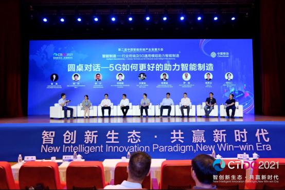 """中国移动研究院举办第二届中国国际智能终端产业发展大会""""智能制造——行业终端及5G通用模组助力智能制造""""论坛"""