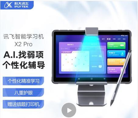 """升降头+全面屏,科大讯飞AI学习机T10才是真正的""""凡尔赛"""""""