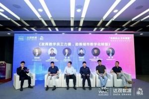 影创科技集团董事长孙立受邀出席2021世界人工智能大会