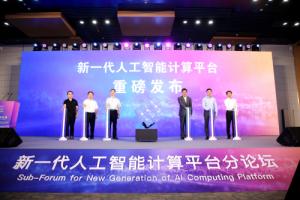 中科院人工智能产学研创新联盟发布新一代智算平台