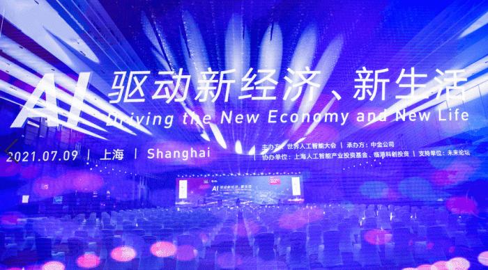 滴普科技参加2021WAIC世界人工智能大会:AI重构传统产业 数据驱动智能未来