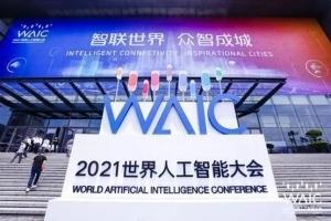 2021世界人工智能大会AI Debate:图神经网络是否是实现认知智能的关键?