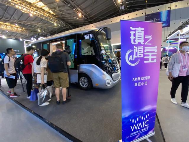 WAIC逛展总结:自动驾驶撑起一片天