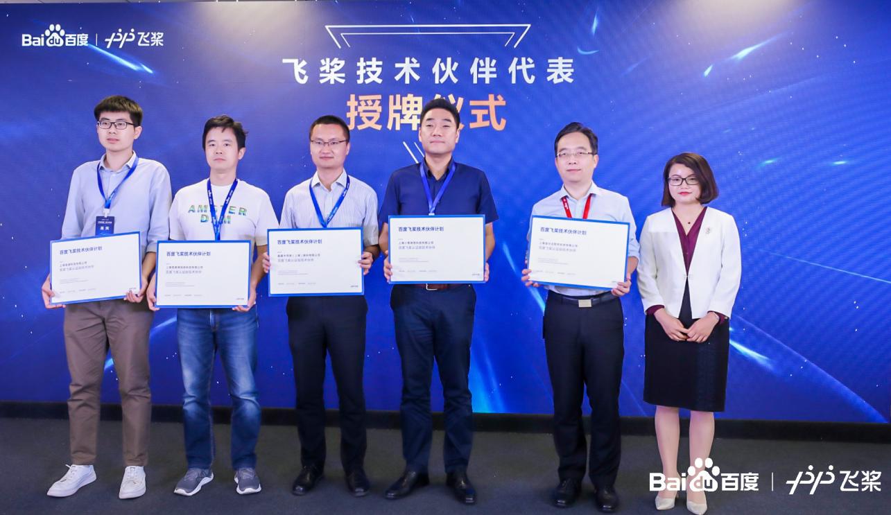 百度飞桨人工智能产业赋能中心于上海浦东启动运营