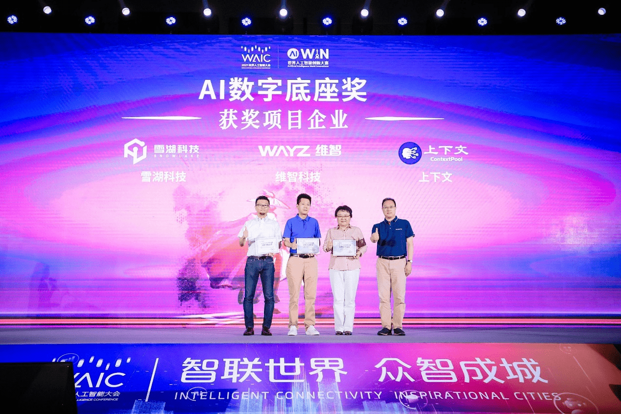 UCloud优刻得成功护航2021WAIC世界人工智能创新大赛