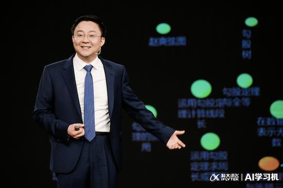 科大讯飞AI学习机新品发布,科大讯飞董事长发布AI学习机4+1标准