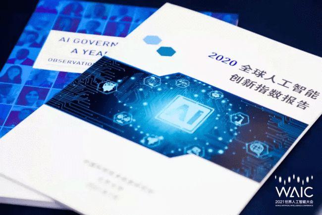 中国人工智能创新指数全球第二 还有几个指标要加强