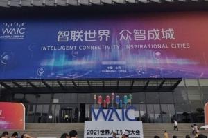 世界人工智能大会:科幻与现实到底有多远?