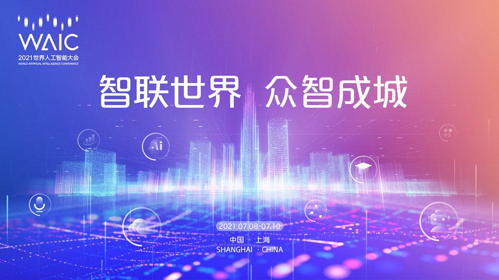 人工智能就在我们身边——解析2021世界人工智能大会