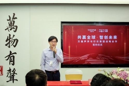 万魔声学与行云集团全球战略合作 共同开启中国品牌出海新格局
